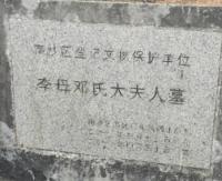 邓氏大夫人 _悼念词_悼念短信_悼念诗词