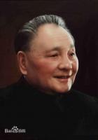 邓小平 _悼念词_悼念短信_悼念诗词