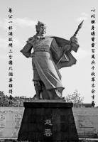 赵云 _51纪念网