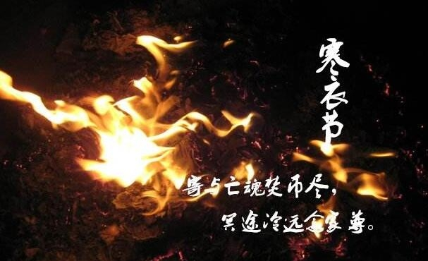 寒衣节,愿天堂也有一个温暖的冬天_51纪念网