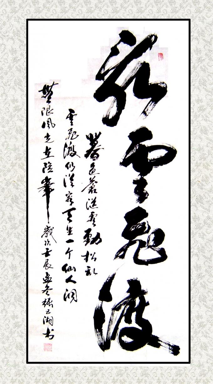 【五湖书法】书法也是一种修行_51纪念网