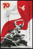 中国人民抗日战争胜利纪念日 _51纪念网