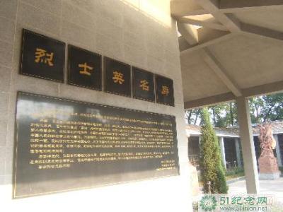 兴国县烈士陵园_51纪念网