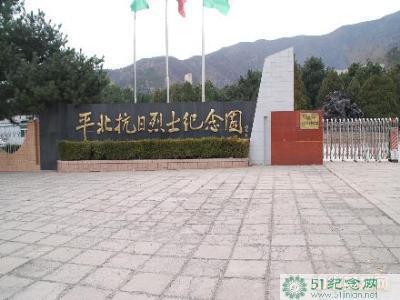 平北抗日烈士纪念园_51纪念网