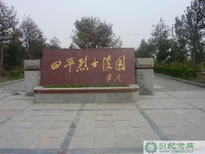 四平市烈士陵园_51纪念网