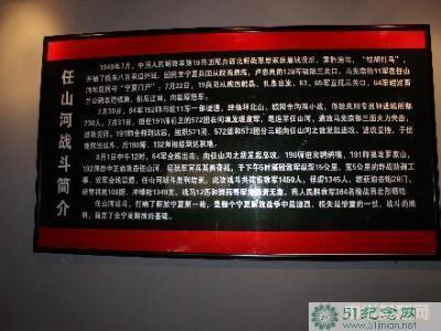 任山河烈士陵园 _中元节网上祭拜_中元节网上祭拜亲人_如何网上祭拜