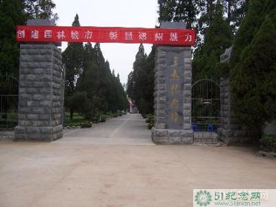 王杰烈士陵园 _中元节网上祭拜_中元节网上祭拜亲人_如何网上祭拜